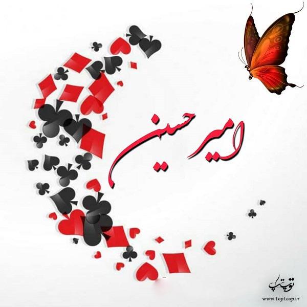 لوگوی اسم امیرحسین