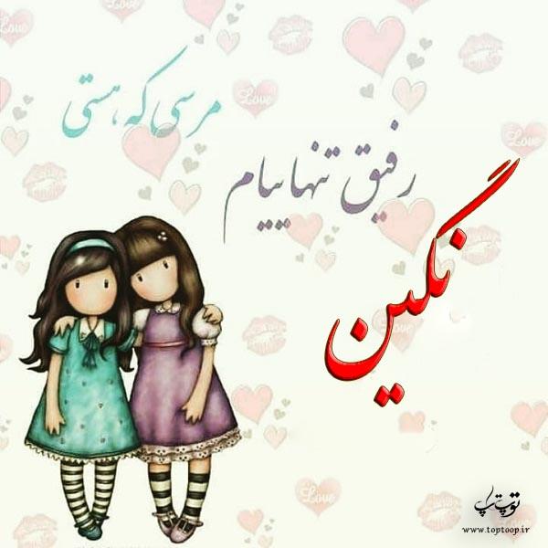 عکس نوشته نگین رفیق تنهاییم