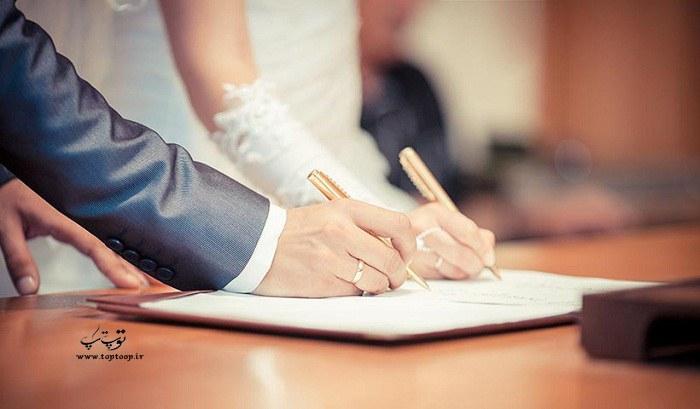یک متن انگلیسی در مورد ازدواج همراه با معنای فارسی