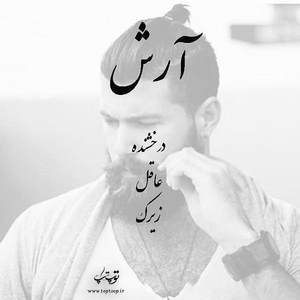 عکس نوشته نام آرش