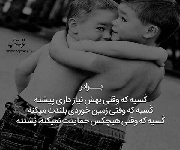 عکس نوشته دوست داشتن برادر برای پروفایل