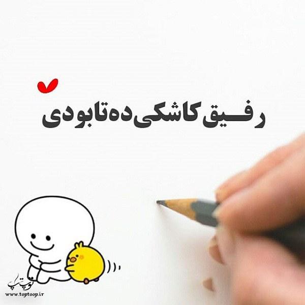 جملات رفاقت ، عکس پروفایل رفیق