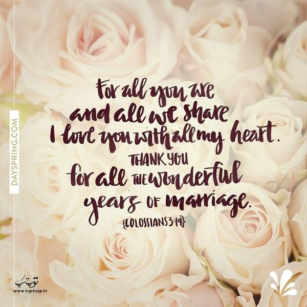 متن عاشقانه انگلیسی برای سالگرد ازدواج،بهترین متن عاشقانه برای سالگرد ازدواج انگلیسی