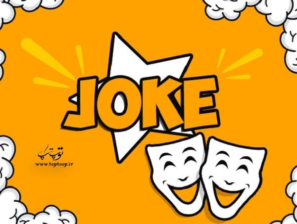 متن های کوتاه خنده دار انگلیسی ، جوک انگلیسی درباره ی آقایان