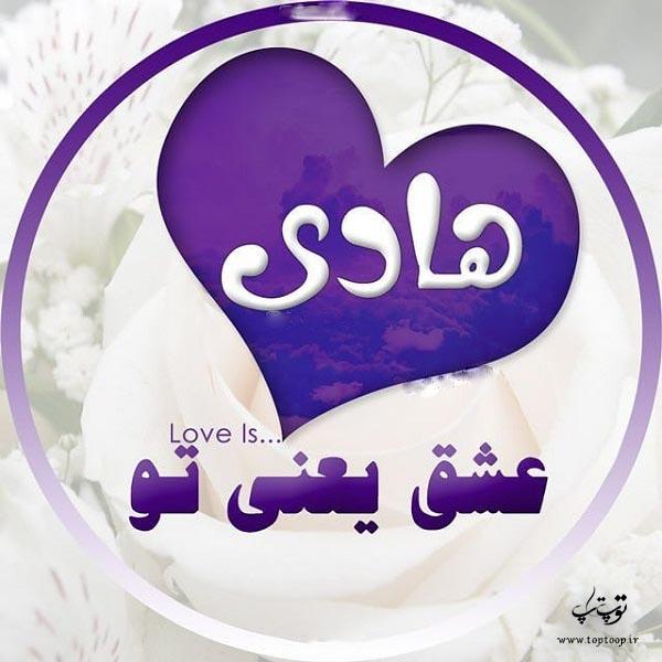 لوگوی عاشقانه اسم هادی