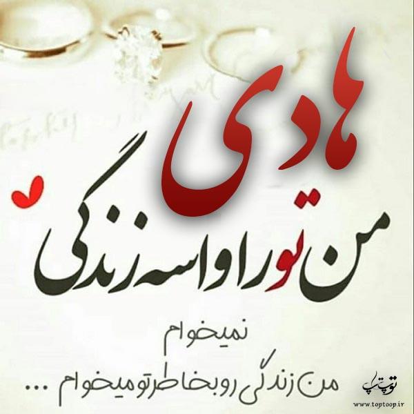 عکس پروفایل اسم هادی