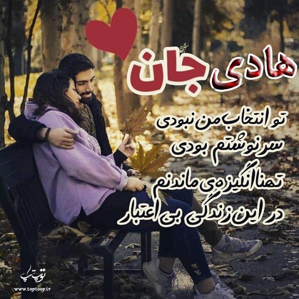عکس با متن عاشقانه درمورد اسم هادی