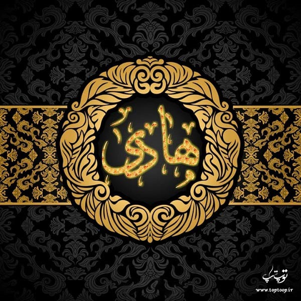 عکس نوشته اسم هادی برای پروفایل