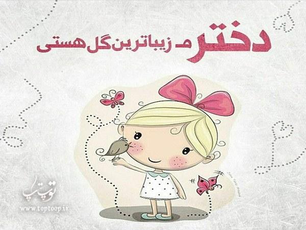 عکس نوشته دوست داشتن فرزند دختر