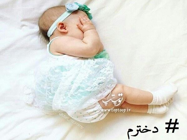 عکس نوشته برای دوست داشتن فرزند + متن