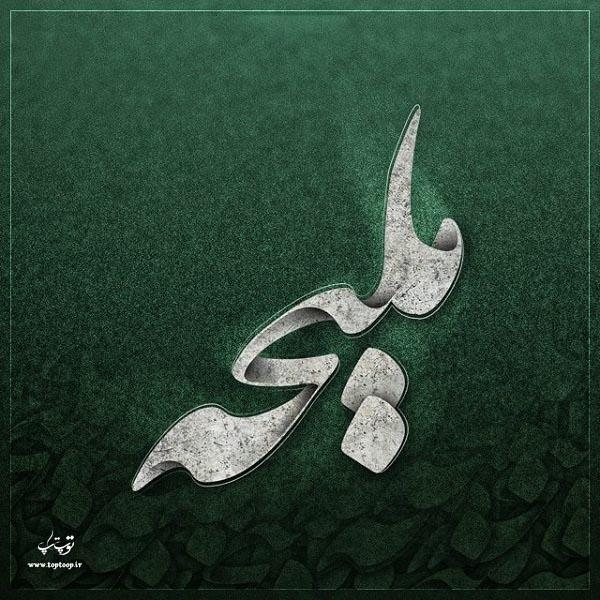 گرافیک اسم ملیحه