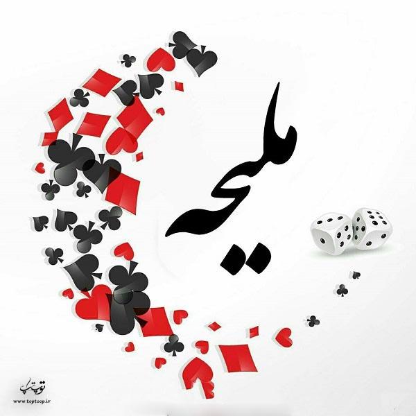 عکس نوشته اسم ملیحه برای پروفایل