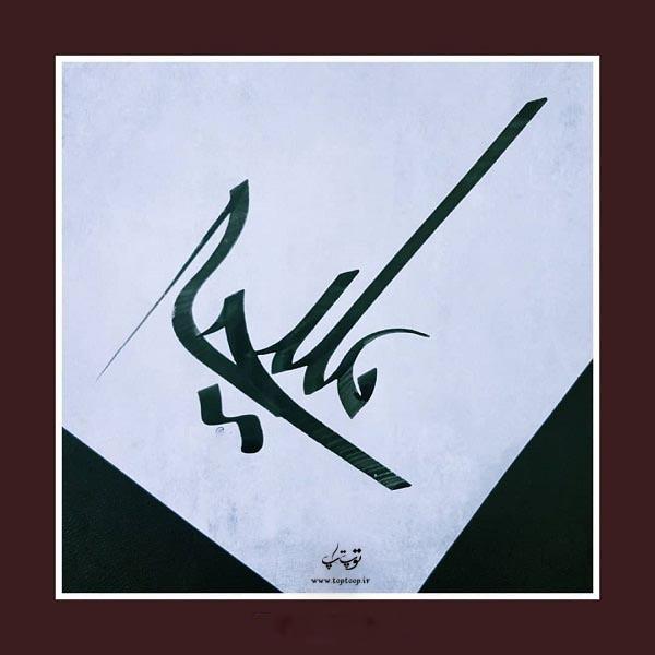 عکس نوشته اسم ملیحه جدید