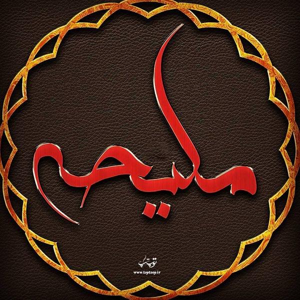 لوگوی اسم ملیحه برای پروفایل