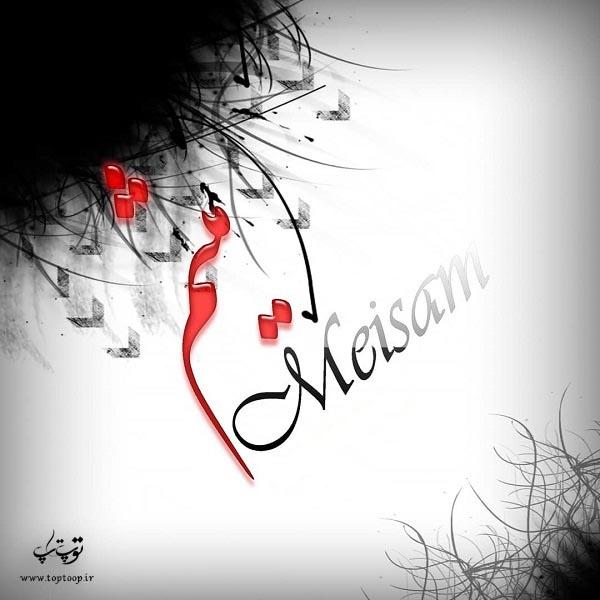 عکس نوشته اسم میثم برای پروفایل