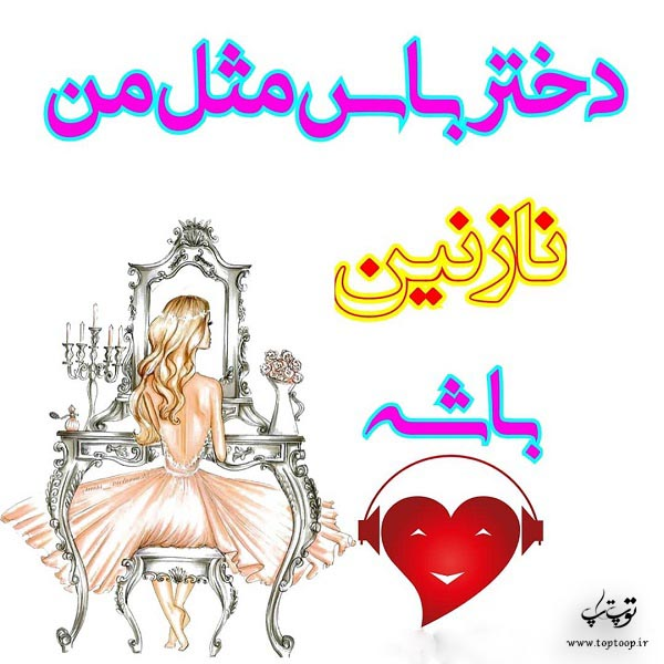 عکس نوشته اسم نازنین دخترونه