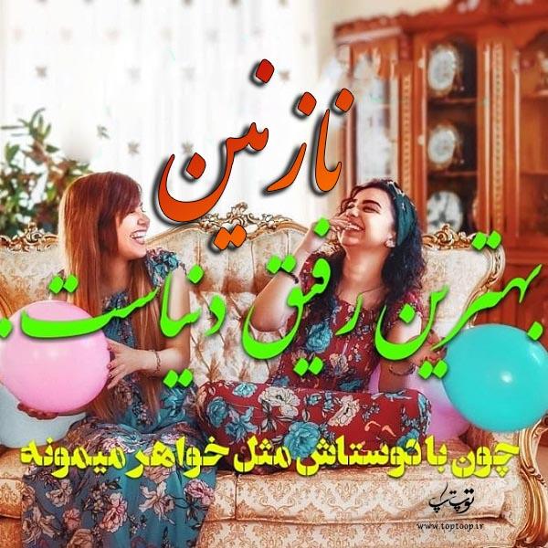عکس نوشته اسم نازنین برای رفیق