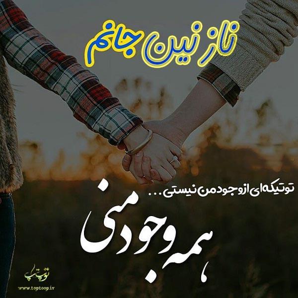 عکس نوشته راجب اسم نازنین