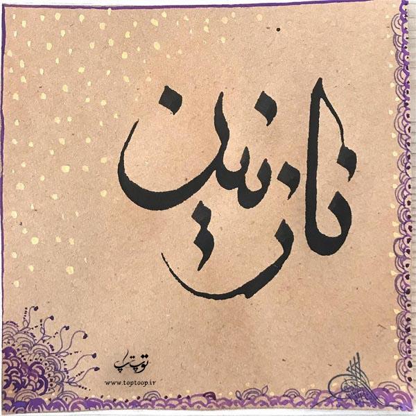 تصاویر اسم نازنین