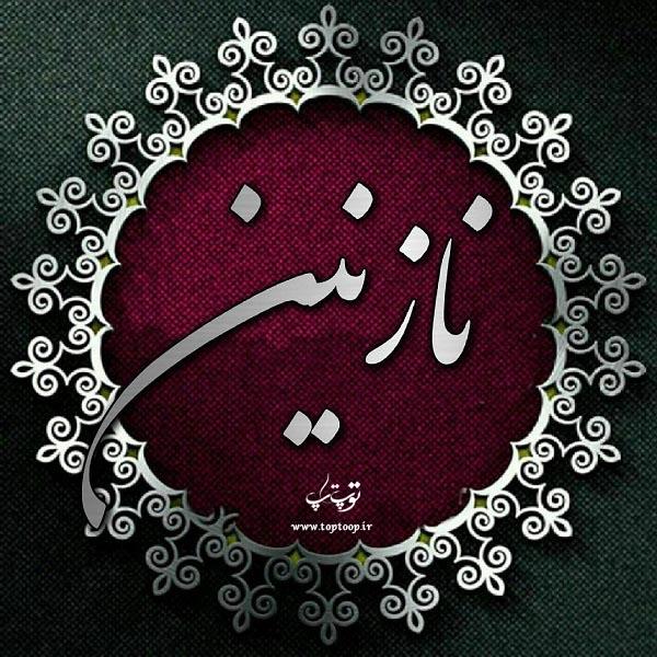 لوگوی اسم نازنین