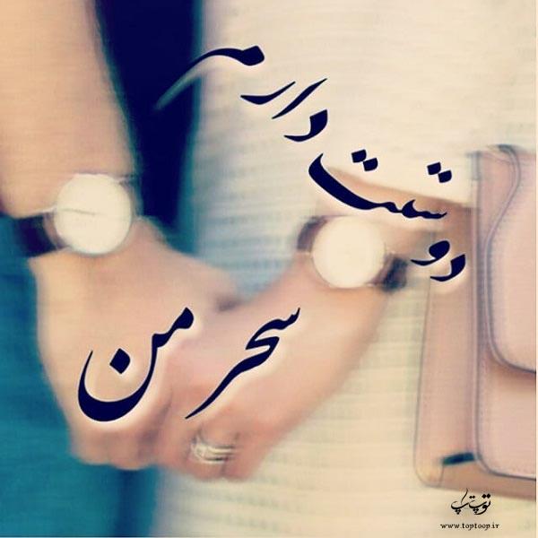 نام سحر با عکس نوشته