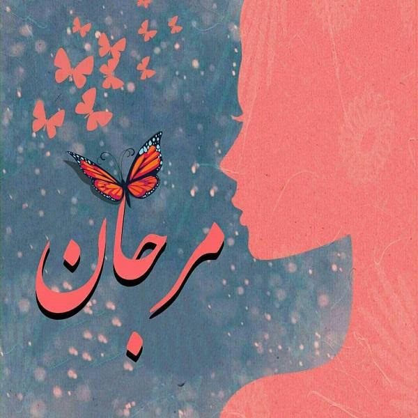 عکس نوشته اسم مرجان دخترونه