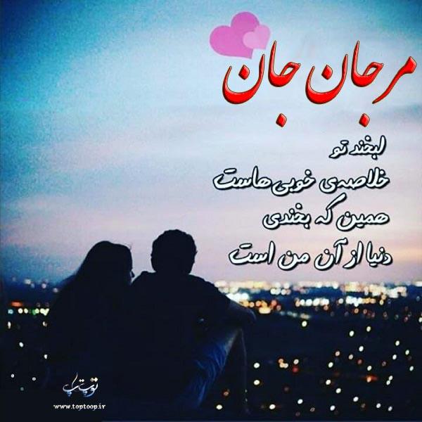 عکس نوشته اسم مرجان عاشقانه