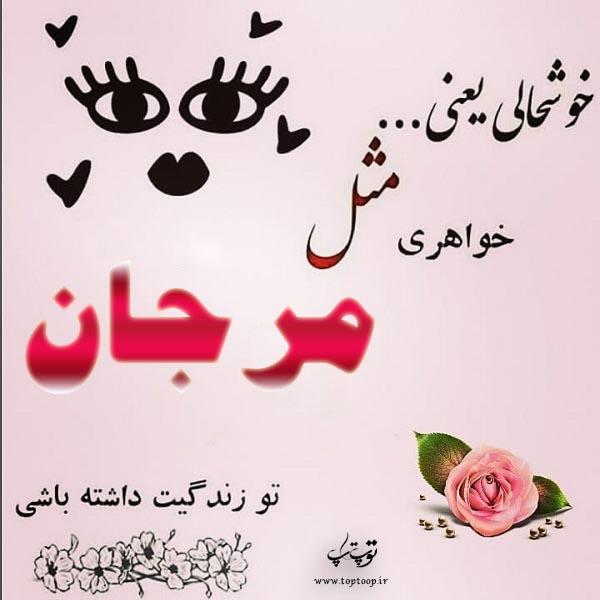 عکس نوشته  فانتزی اسم مرجان