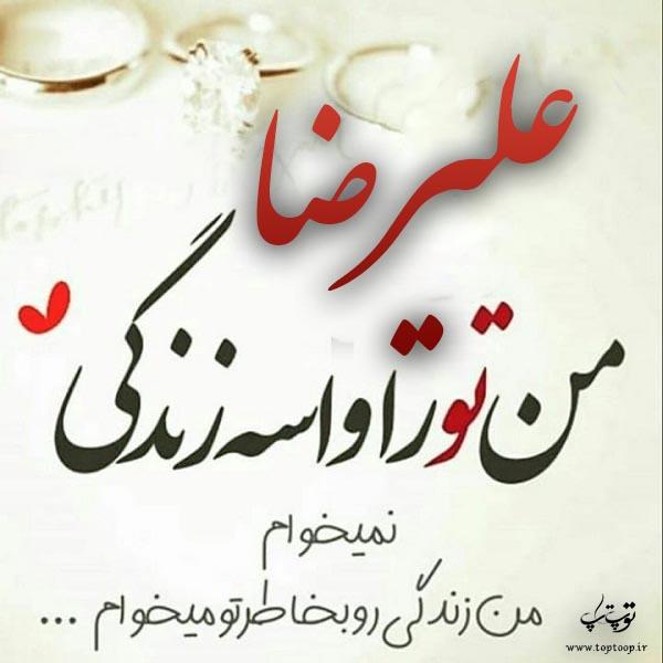 عکس با متن درباره اسم علیرضا