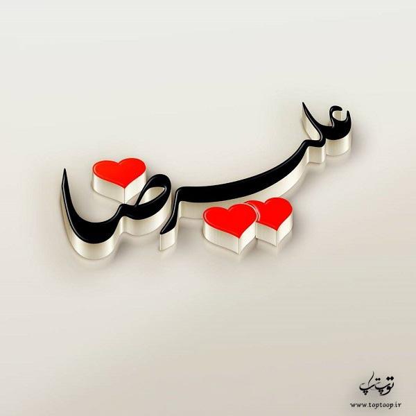 عکس نوشته سه بعدی اسم علیرضا