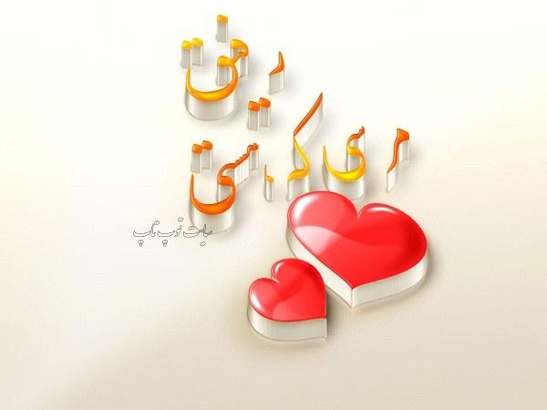 عکس برای دوست داشتن رفیق همراه متن