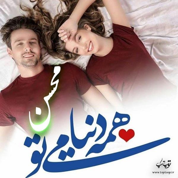 عکس نوشته عاشقانه اسم محسن برای پروفایل