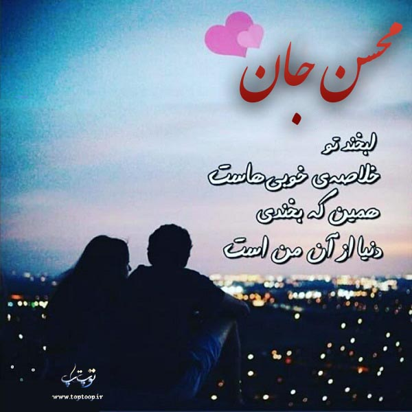 عکس پروفایل عاشقانه اسم محسن