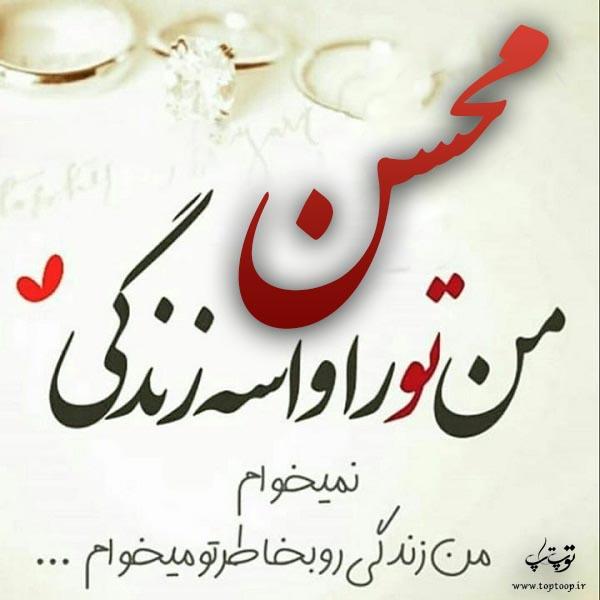 تصاویر اسم محسن