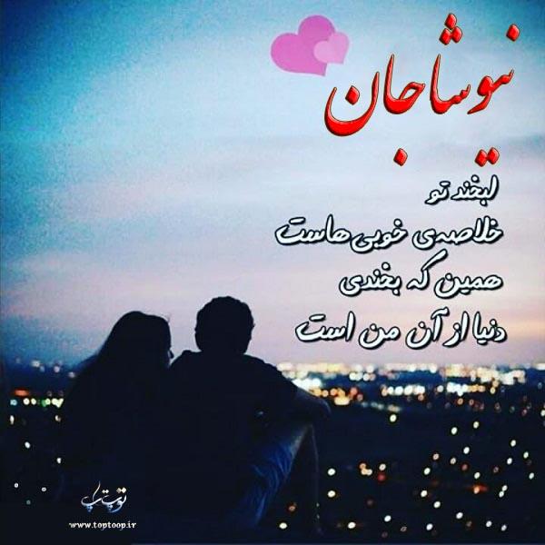 عکس نوشته عاشقانه اسم نیوشا