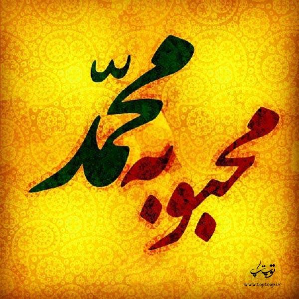عکس نوشته اسم محمد و محبوبه