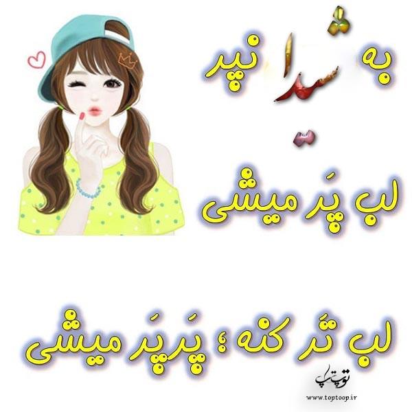 عکس نوشته فانتزی اسم شیدا