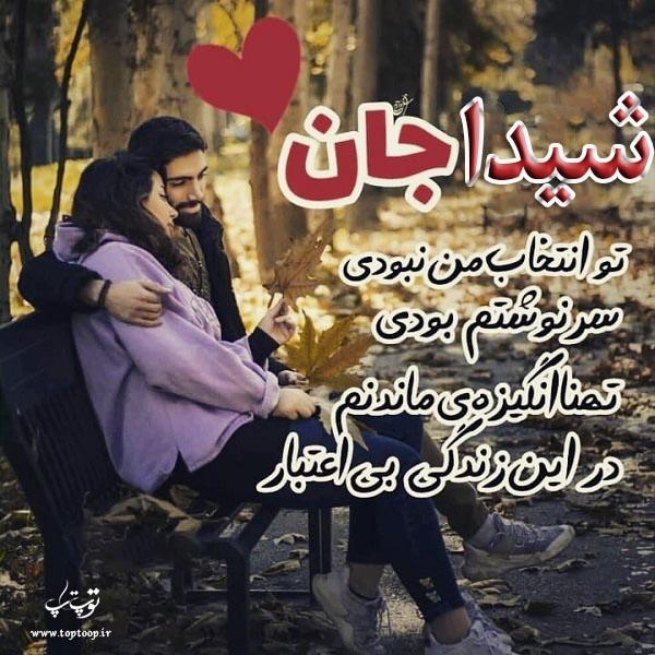 تصویر عاشقانه اسم شیدا