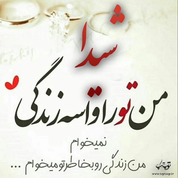 متن عاشقانه از اسم شیدا