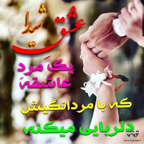 عکس اسم شیدا عاشقانه