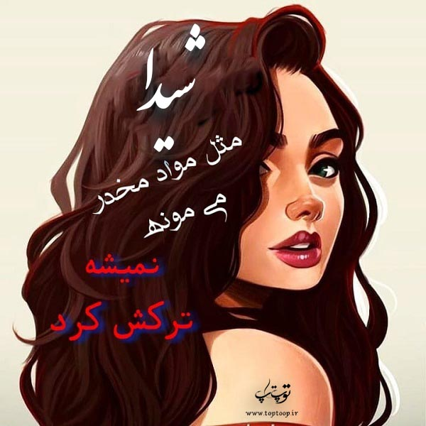 عکس دخترانه درمورد اسم شیدا