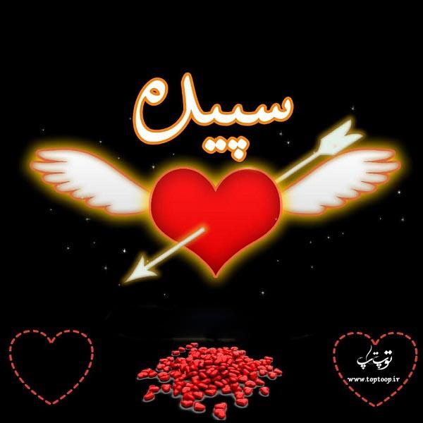 عکس نوشته اسم سپیده برای پروفایل