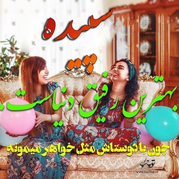 عکس نوشته در مورد اسم سپیده