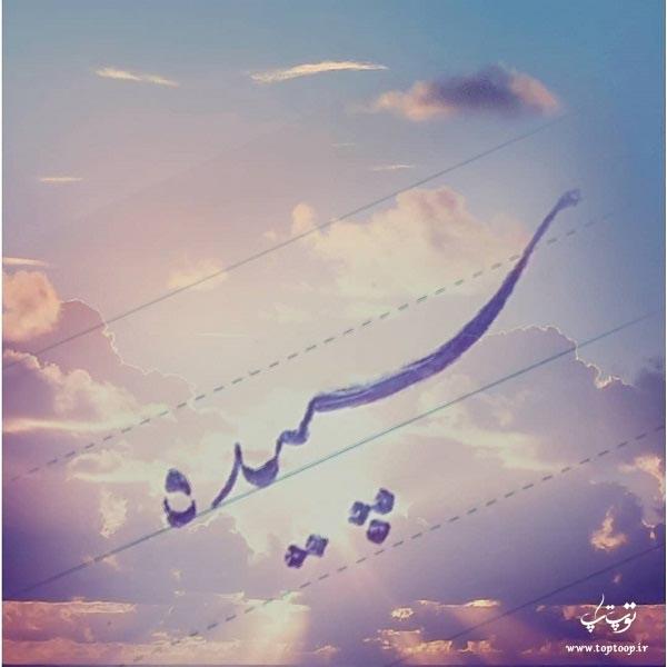 عکس نوشته پروفایل اسم سپیده