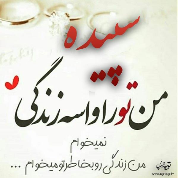 عکس با متن درباره اسم سپیده