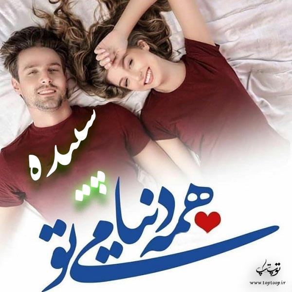 عکس نوشته اسم سپیده عاشقانه