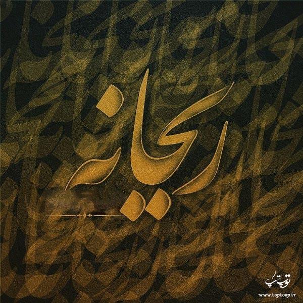 عکس نوشته ی اسم ریحانه