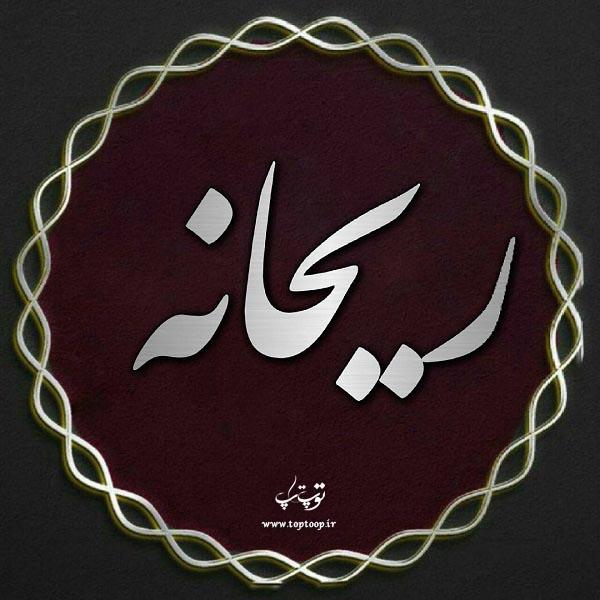 طراحی عکس اسم ریحانه