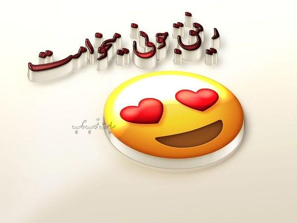 جملات و عکس نوشته های قشنگ مهر و محبت به دوست ، عکس دوست داشتن رفیق