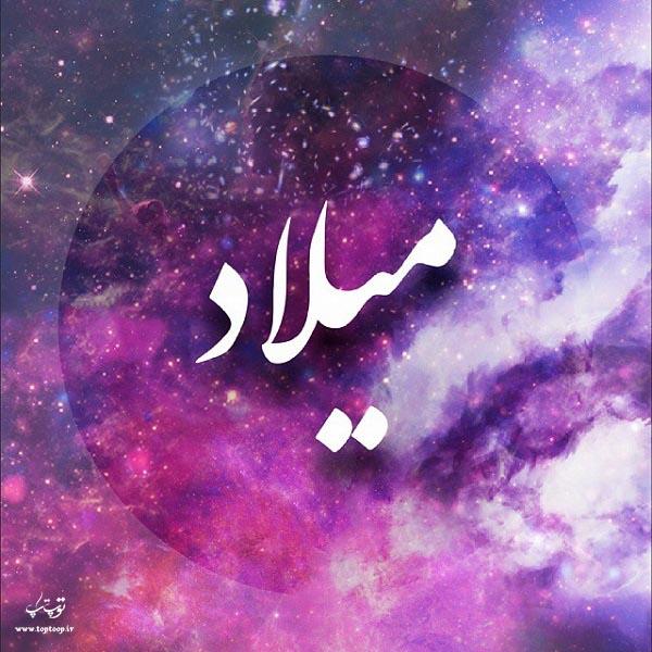 عکس نوشته با اسم میلاد برای پروفایل